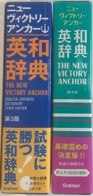 ▲旧版(左)と比べて第4版(右)は約5㎜薄く、約150ℊ軽くなりました。