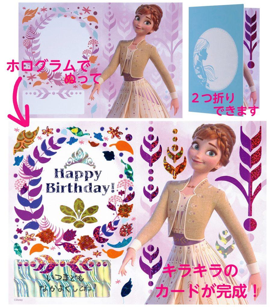 アナのメッセージカード。2つ折りにしてプレゼントに。ホログラムで色をつけられます ©Disney