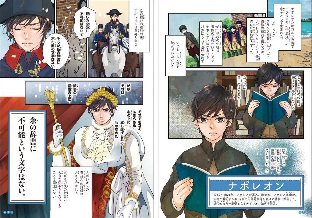 「愛と勇気にあふれた人々」ナポレオン(右:タイトルページ、左:名言ページ)