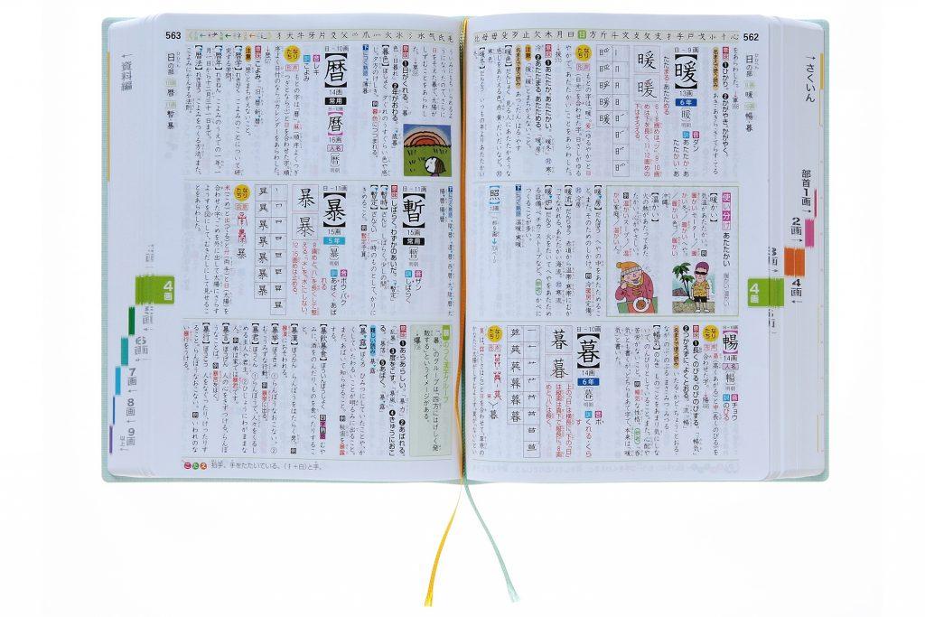 漢字辞典の紙面。ふりがなは、可能な限り大きな字で、読みやすい書体で表示。しかも「学研の新レインボー辞典」には、しおりが2本もついていて便利。