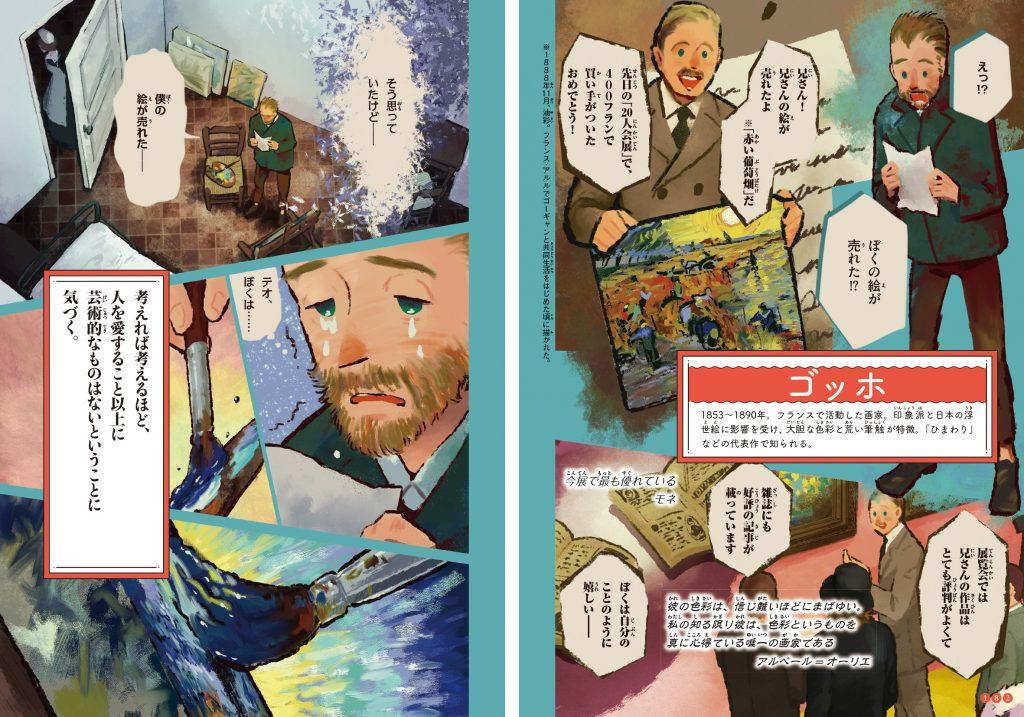 「自分らしく生きた人々」ゴッホ(右:タイトルページ、左:名言ページ)