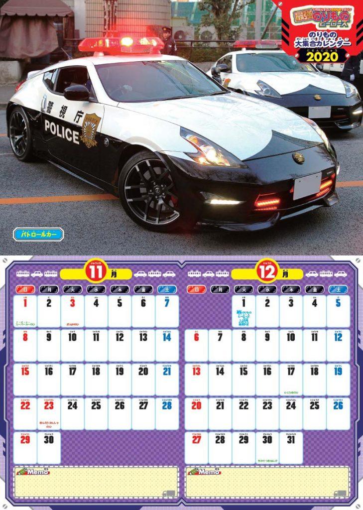 ふろくカレンダー画像