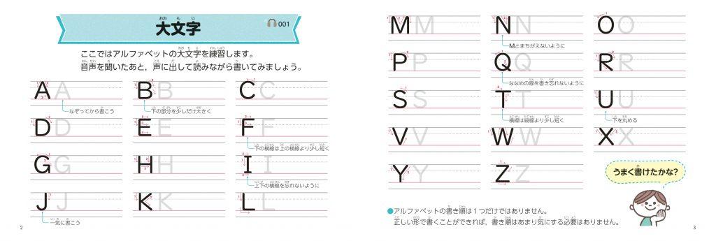 英語辞典の特典別冊の紙面。アルファベットや単語を「書く」練習がしっかり身につきます。