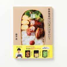 使うのは卵焼き器ひとつ。おかずは3品で使う食材も3つだけ!  毎日続けられるお弁当レシピ本が登場