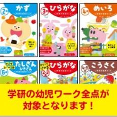 「学研の幼児ワーク」シリーズ4冊ご購入で、全員に500円分の図書カードプレゼント!