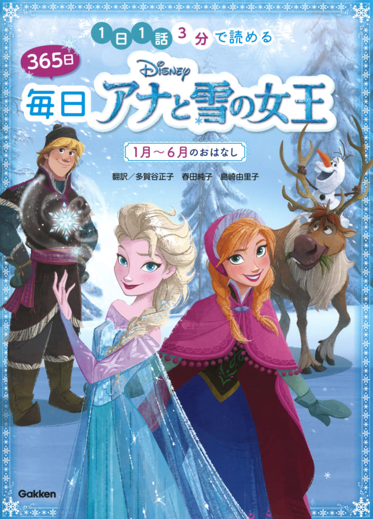 ▲『365日毎日アナと雪の女王 1月~6月のおはなし』 本体2000円+税 192ページ 発行:学研プラス ©Disney