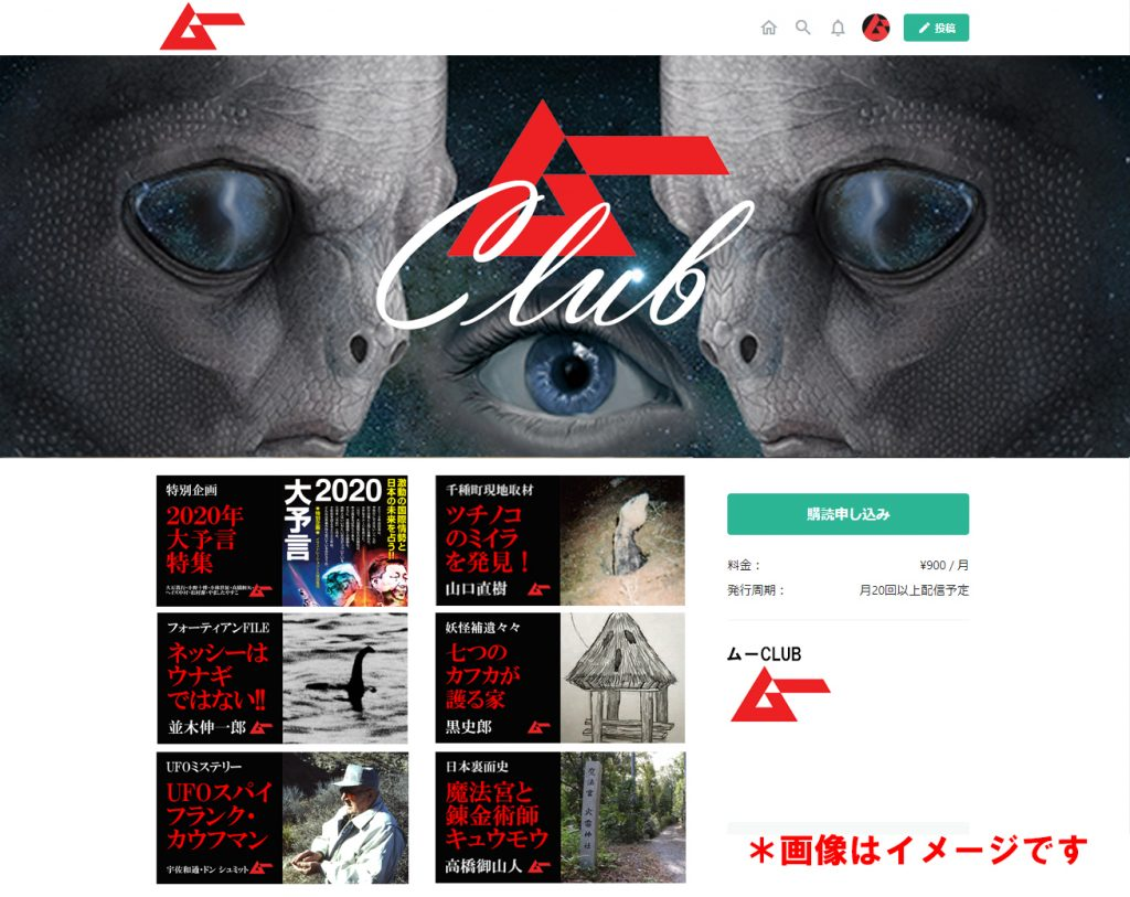 有料ウェブマガジン「ムーCLUB」のトップページ(イメージ)。