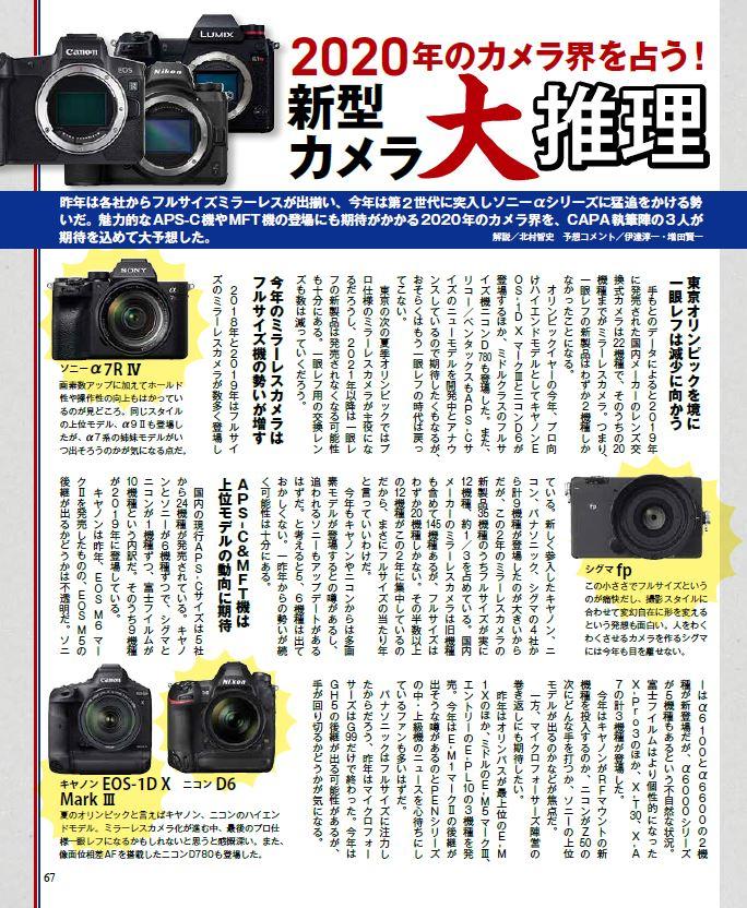 フルサイズミラーレス、APS-Cサイズミラーレス、マイクロフォーサーズ、交換レンズに分けて予想します。