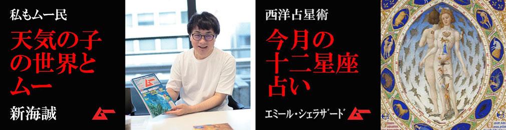 新海誠監督記事