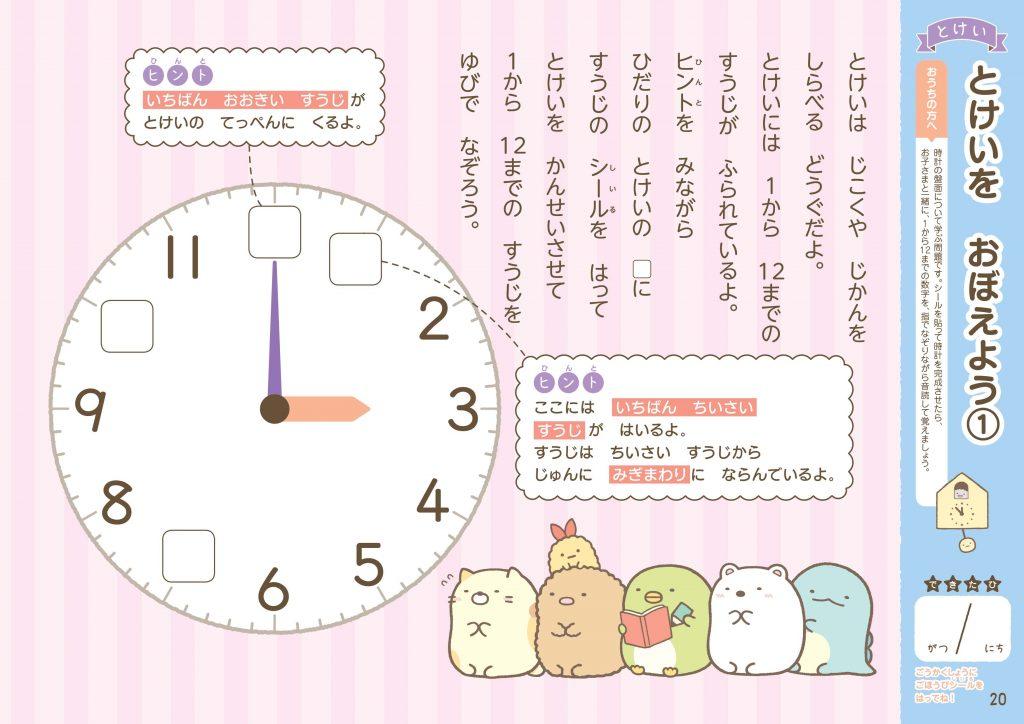 ▲[とけい]シールを使って時計の盤面を完成させる問題