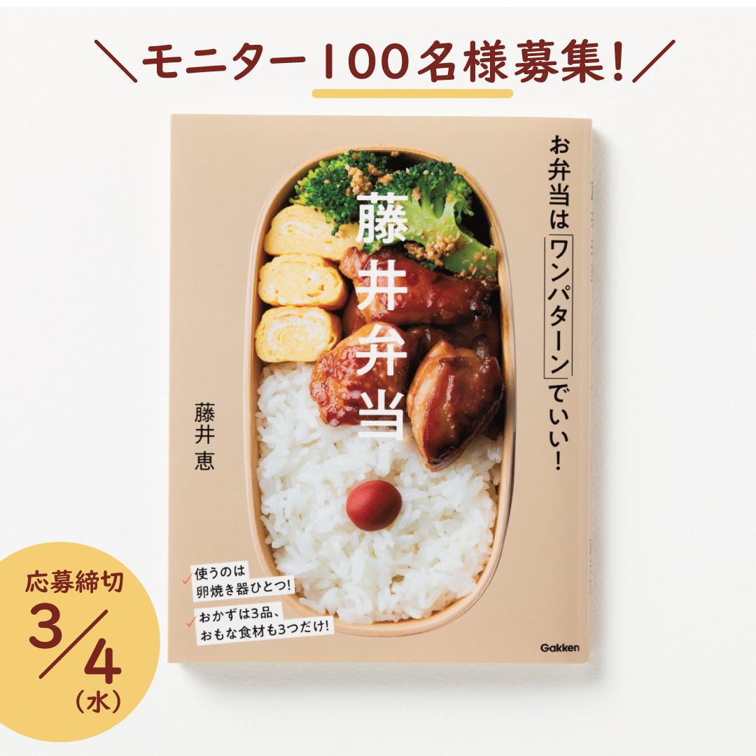 藤井弁当キャンペーン