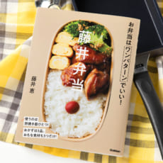 毎日のお弁当作りに救世主! レシピ本『藤井弁当』が発売即重版決定!
