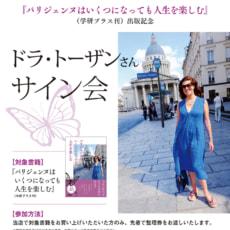 『パリジェンヌはいくつになっても人生を楽しむ』発売記念、ドラ・トーザンさんサイン会を開催!