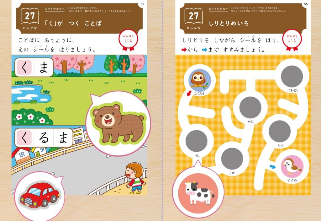 ▲左:2歳ひらがなページ、右:3歳ひらがなページ