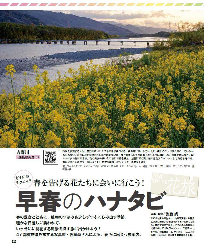 ナノハナを巡る旅、里の花を訪ねる旅のほか、旅情をプラスする花風景撮影術も紹介します。