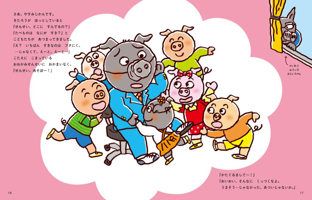 ▲コブタ小学校の1年生の担任になってしまい、無邪気にくっつかれて困惑のきたろう先生。実は豚肉は大好物なのだ。