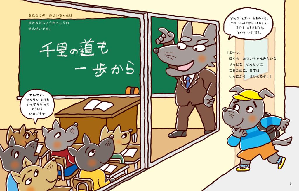 ▲オオカミのきたろうは、小さいころからおじいちゃんのような立派な先生になりたいと、教師を志す