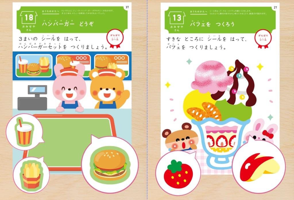 ▲左:2歳おみせやさんページ、右:3歳おみせやさんページ