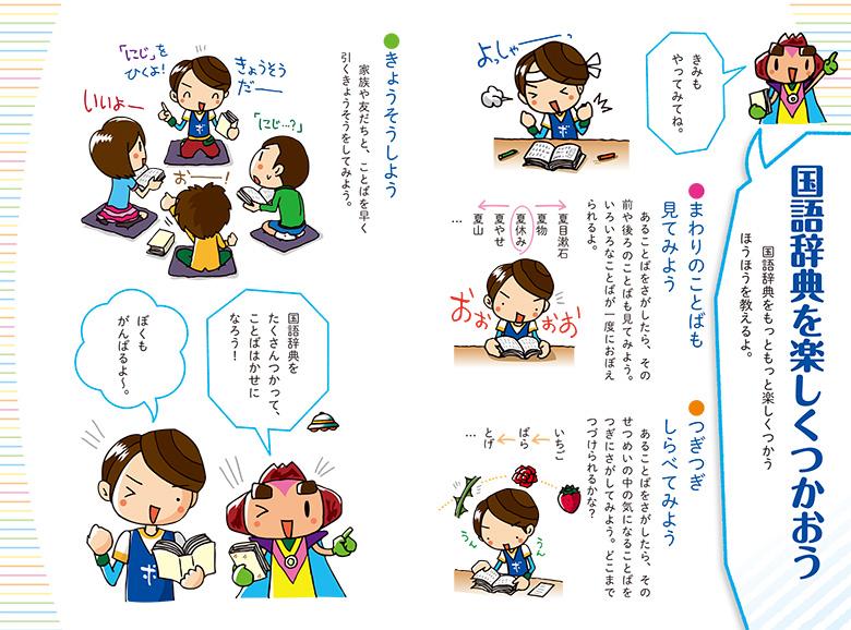 国語辞典のつかい方漫画
