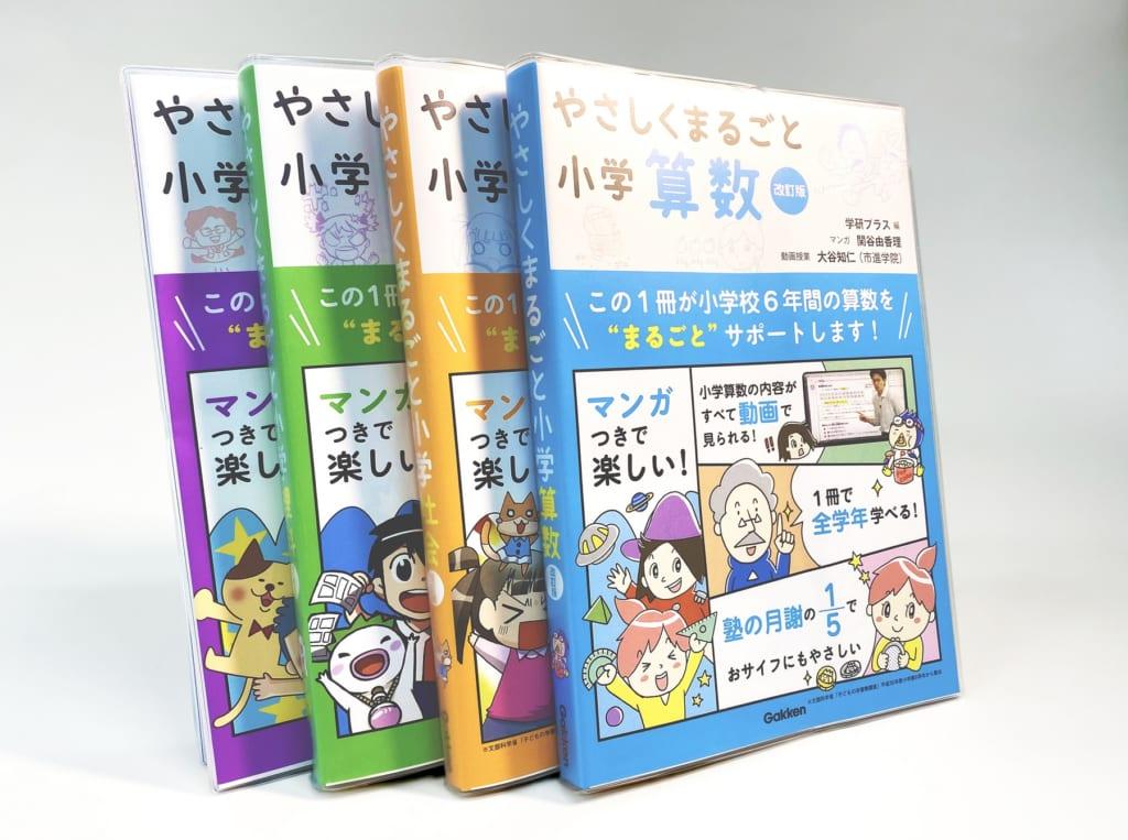 ▲『やさしくまるごと小学』シリーズ。右から算数、社会、理科、国語。