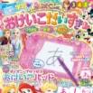 付録はディズニープリンセスおけいこパッド♪ 勉強したくなる、ディズニーの知育雑誌!