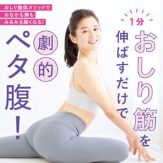 ウエスト-10cm、腰まわり-9.5㎝…ダイエット成功者続出の「お尻筋伸ばし」を公開!
