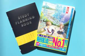 『高校の勉強のトリセツ【改訂版】』書影