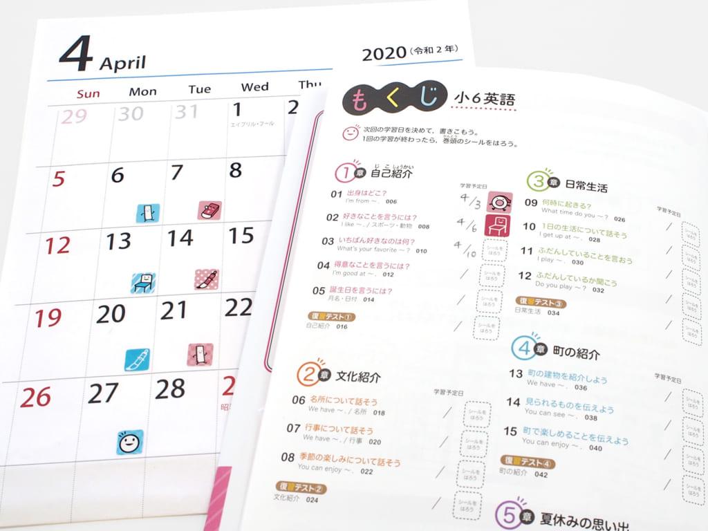 ▲目次に貼るだけでなく、おうちのカレンダーに貼るのもおすすめ。