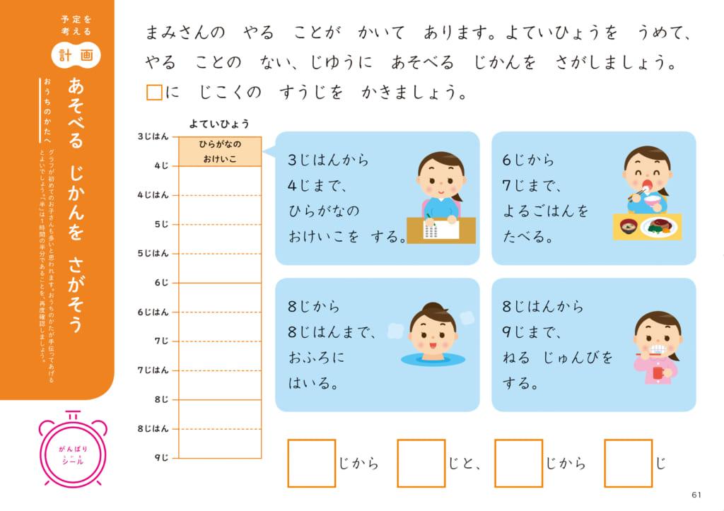 予定表・計画表を使って考える…予定表や計画表をうめる作業をすることで、時間の有限性に気付くきっかけに!