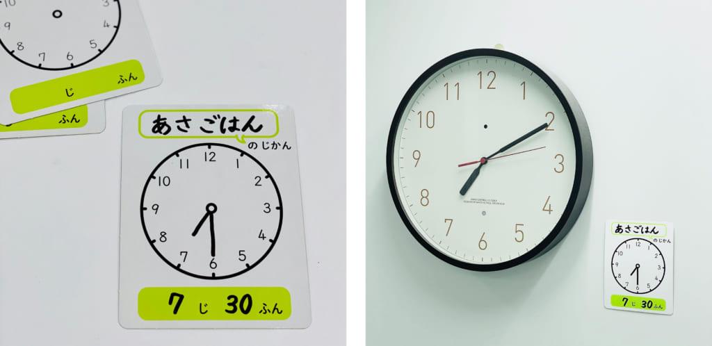 とけいボード…やることと時刻を決め、時計の針と時刻をかきます。時計のそばにはり、時計の針がとけいボードと同じ位置に来たら、やることを開始する時刻です。