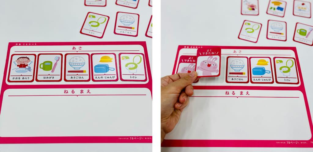 やることカード…TO DOリストの子ども版。やることの順番にカードをならべ、できたらカードをうらがえします。よくできました!