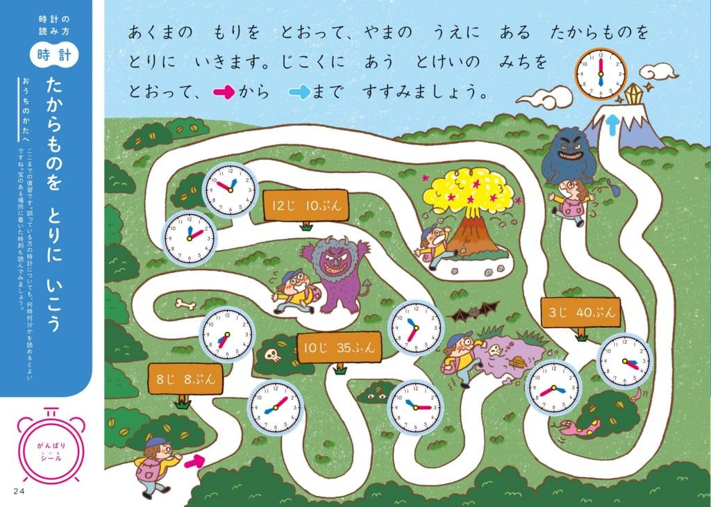 シールや迷路、線つなぎなど、さまざまな問題で楽しくおさらい。生活と関連して考えやすいよう、時刻に合わせたイラストを使用した問題も。