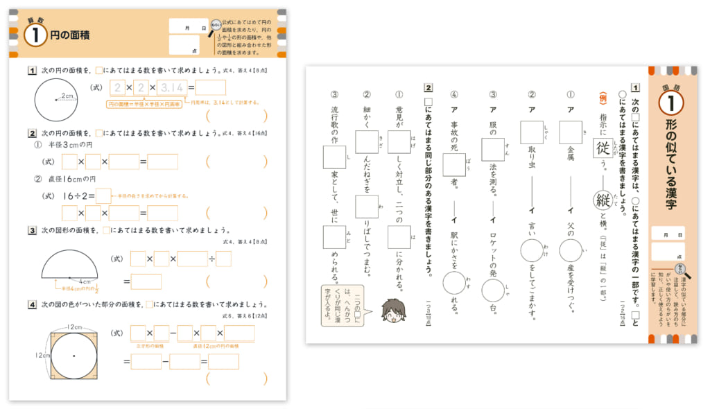 小学6年中面(算数・国語)