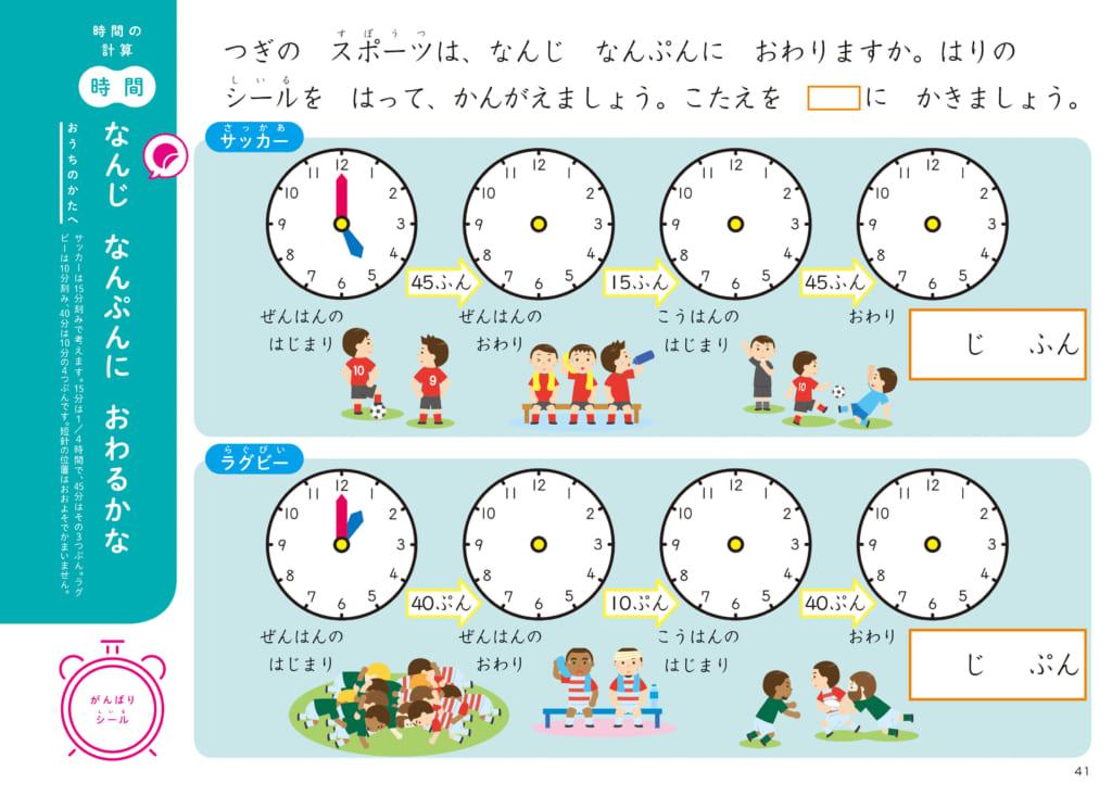 時計の文字盤を使って、「何分後」を認識&確認します。針をかいたり、シールをはったりすることで、理解しやすくなります。