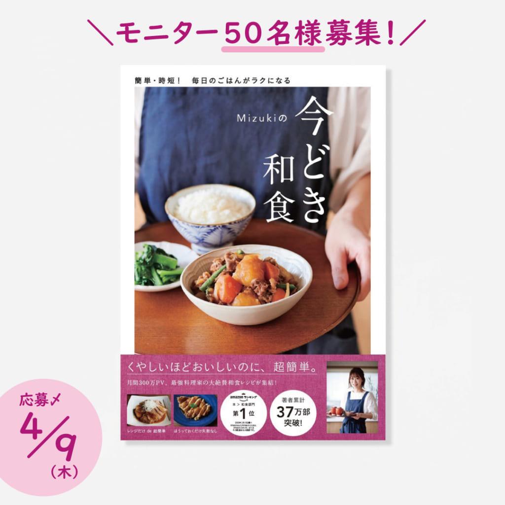 『Mizukiの今どき和食』書影