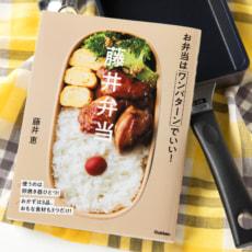 【2020レシピ本大賞 準優勝】毎日続けられるお弁当レシピ本 使うのは卵焼き器ひとつ。おかずは3品で使う食材も3つだけ!