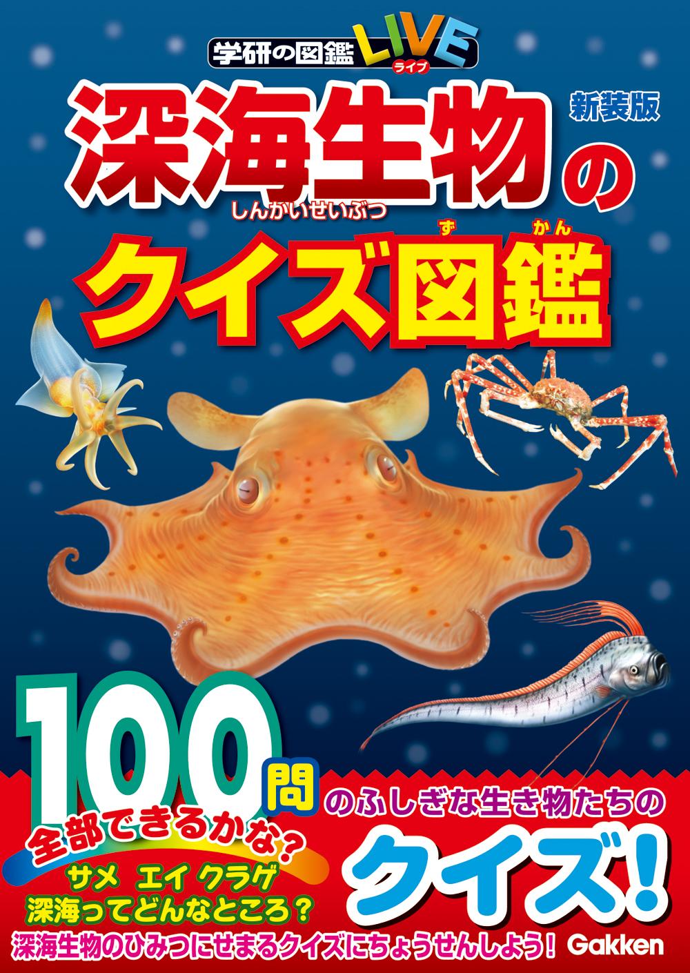 『深海生物のクイズ図鑑 新装版』書影