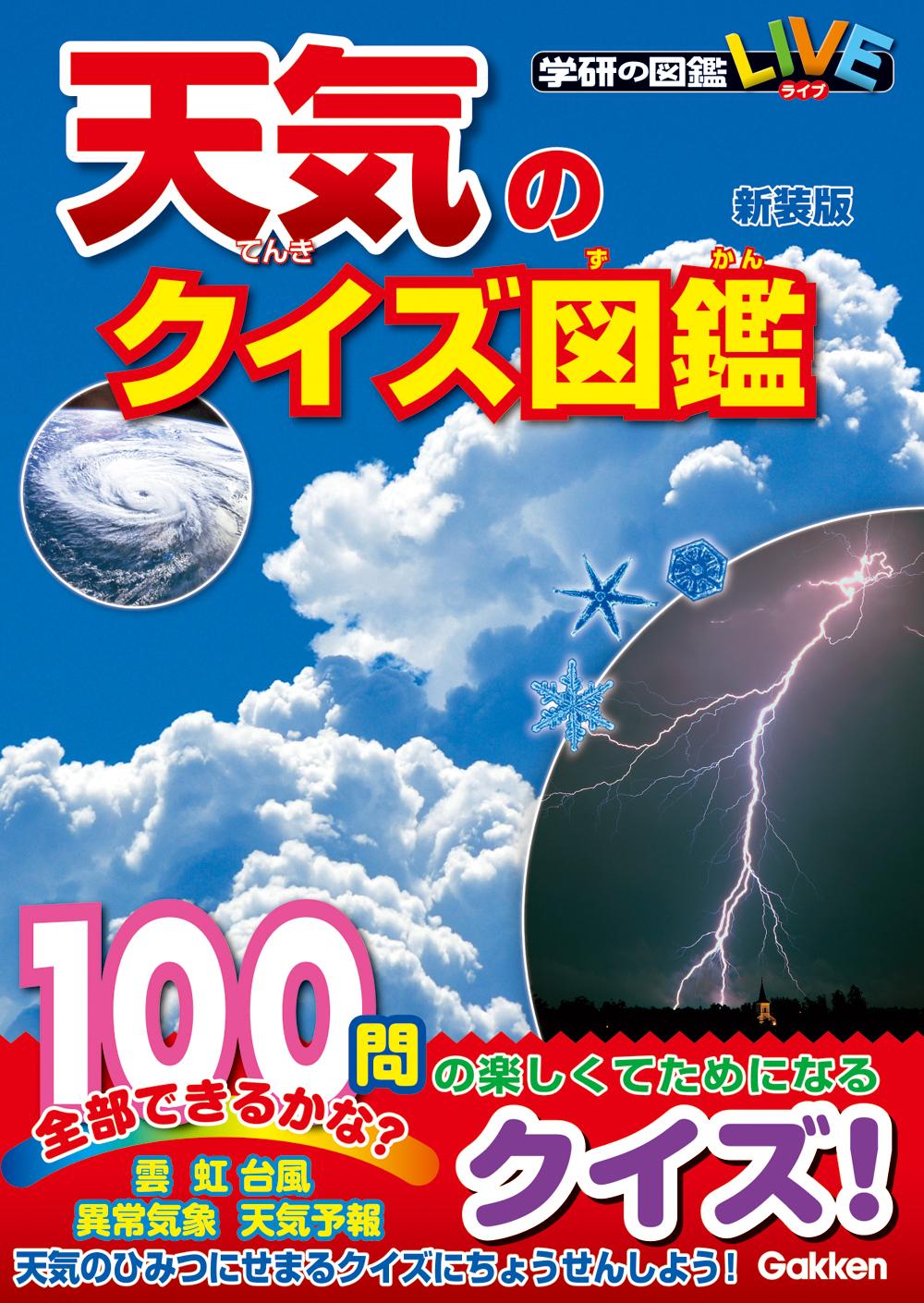 『天気のクイズ図鑑 新装版』書影