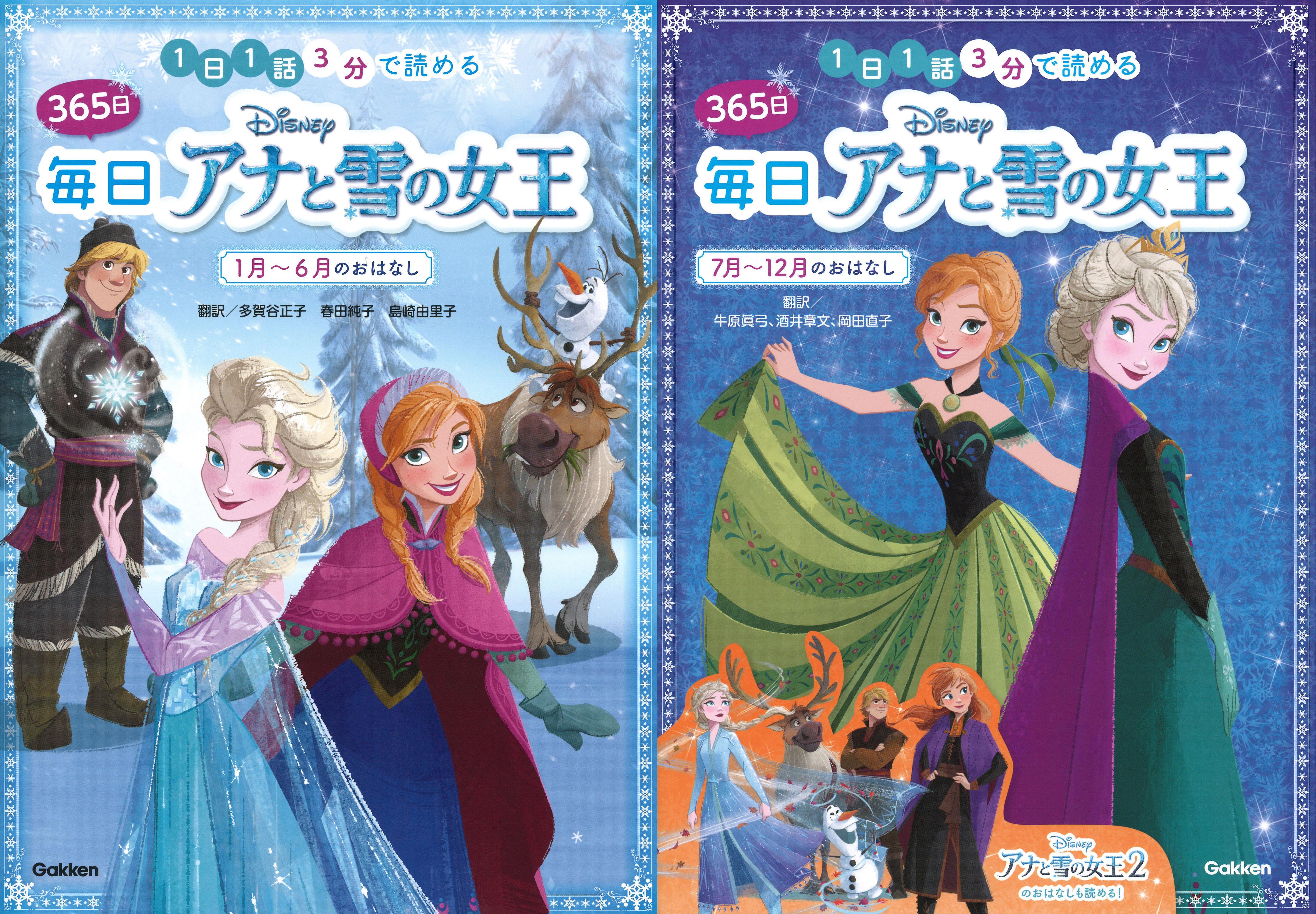 『365日毎日アナと雪の女王』書影