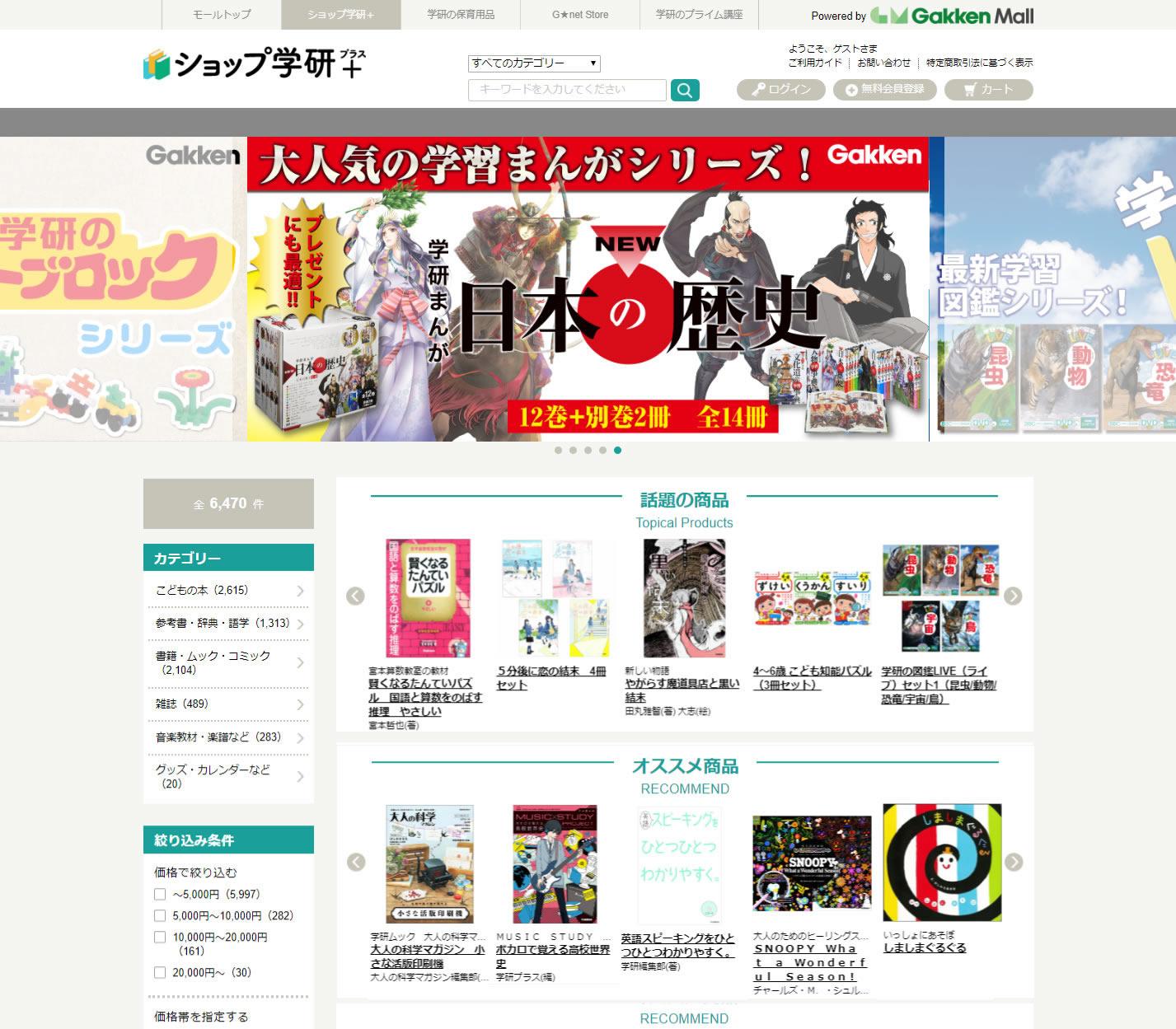 学研プラスの公式通販サイト「ショップ学研+(ショップガッケンプラス)トップページイメージ