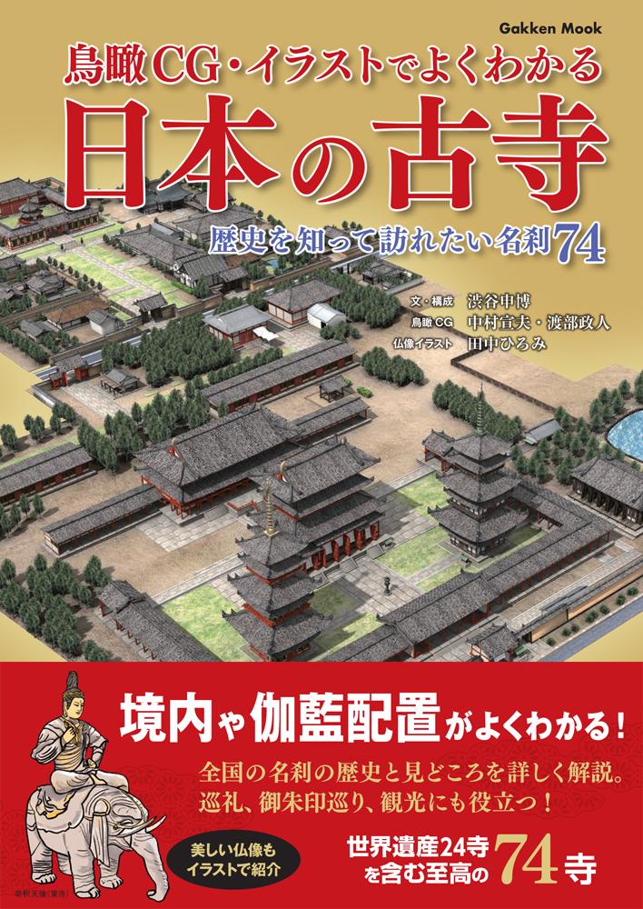 『鳥瞰CG・イラストでよくわかる 日本の古寺 歴史を知って訪れたい名刹74』書影