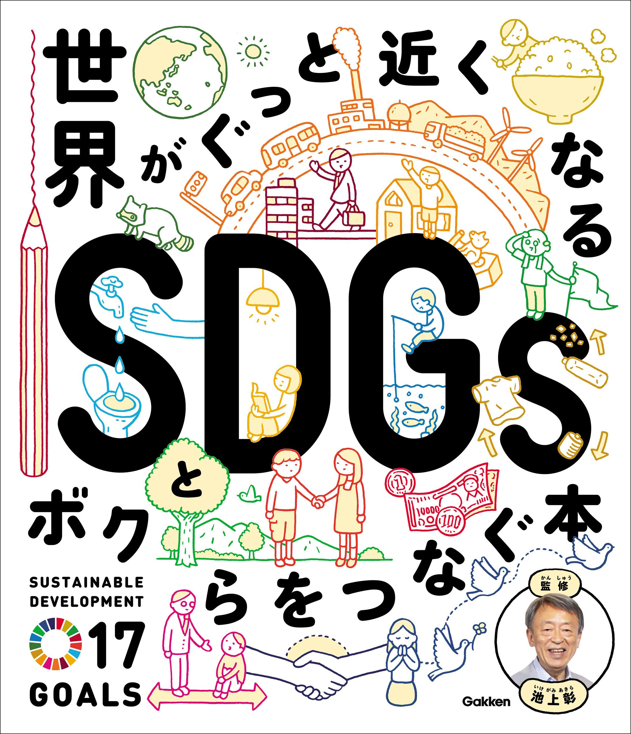 『世界がぐっと近くなる SDGsとボクらをつなぐ本』書影