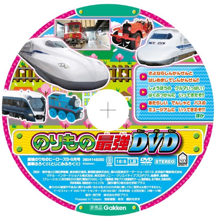 のりもの最強DVD画像