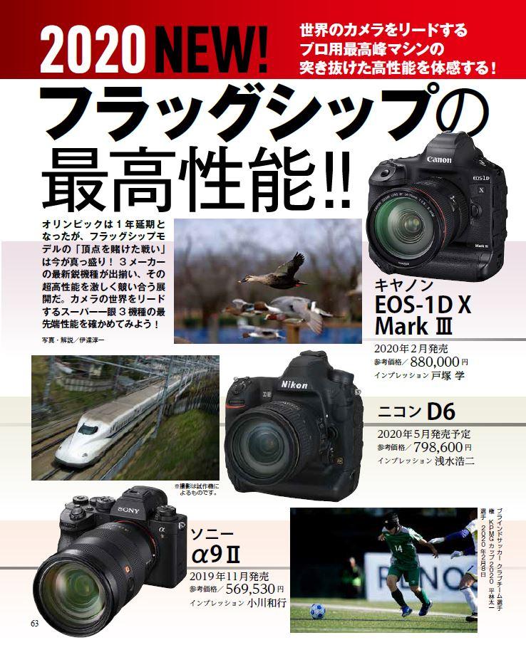 「キヤノンEOS-1D X MarkⅢ」vs「ニコンD6」vs「ソニーα9Ⅱ」。