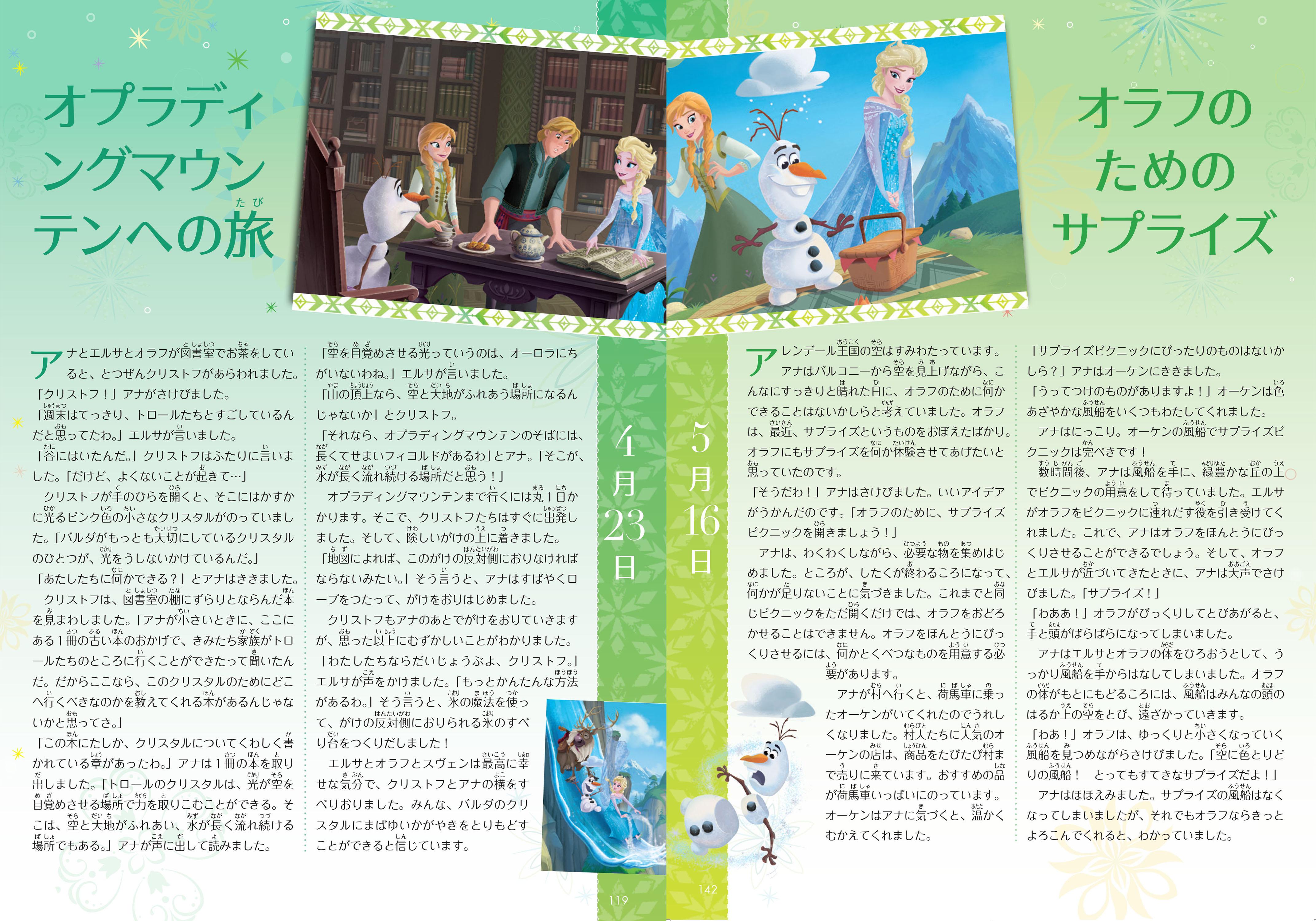 『365日毎日アナと雪の女王』紙面