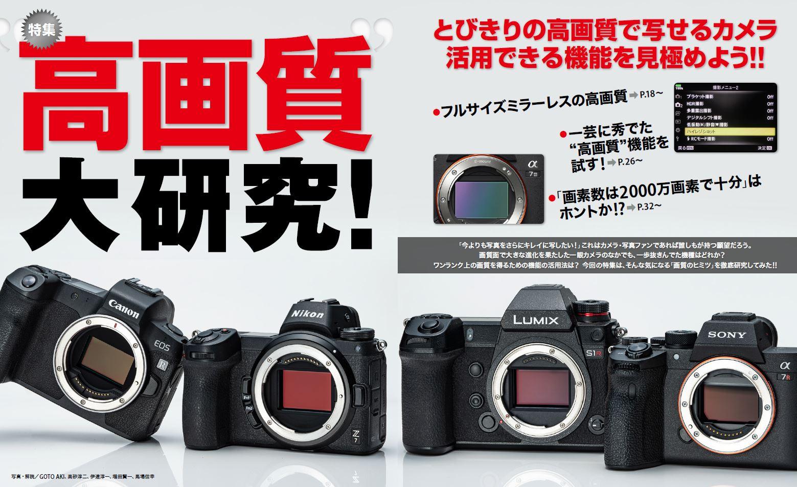 高砂淳二さんとGOTO AKIさんの高画質フォトギャラリーも必見!