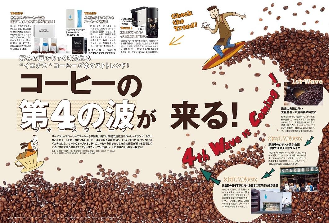 第3特集「コーヒーの第4の波(フォースウェーブ)が来る!」紙面