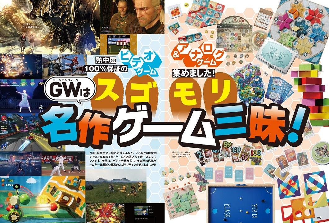 第4特集「GWはスゴモリ名作ゲーム三昧!」紙面
