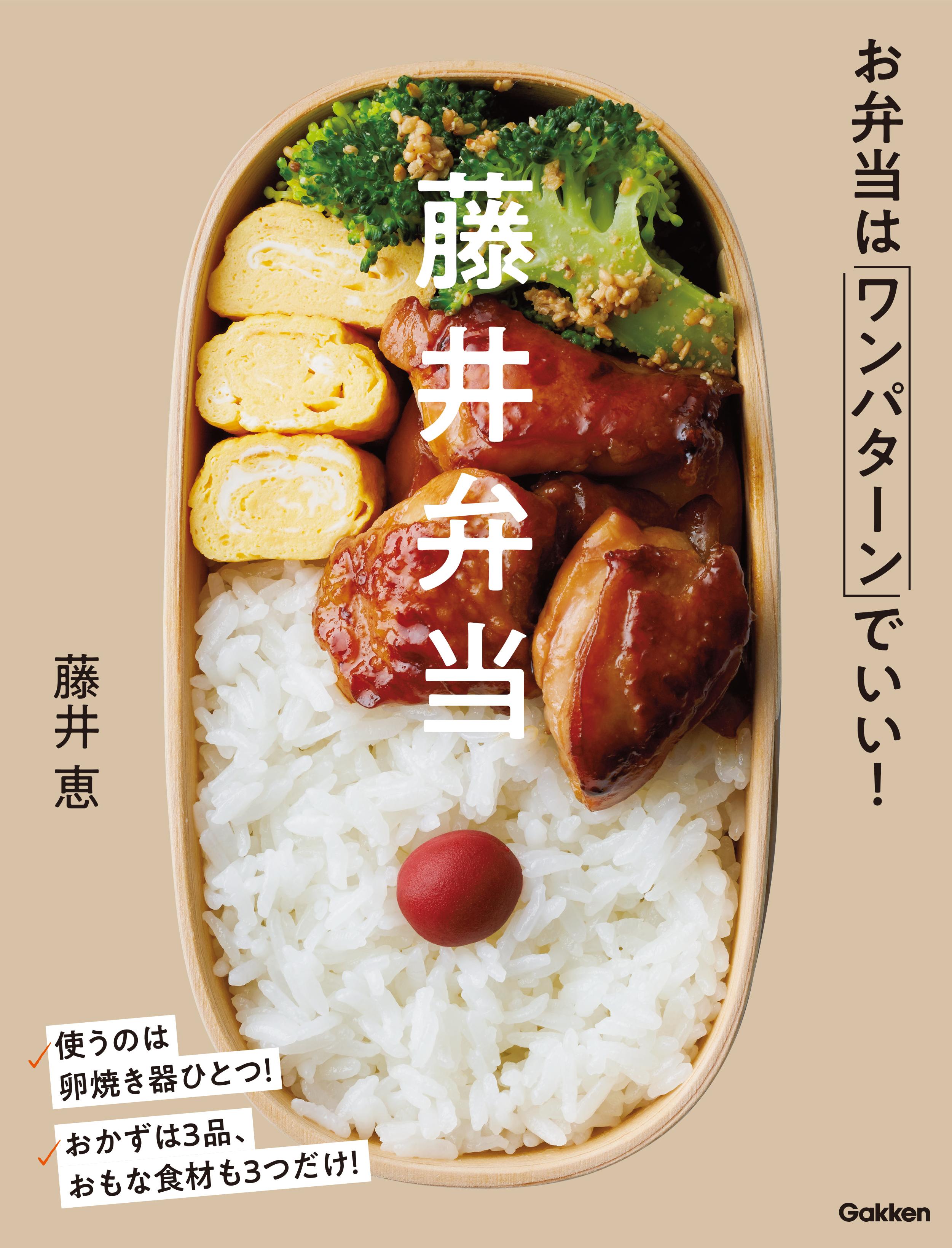 『藤井弁当』書影