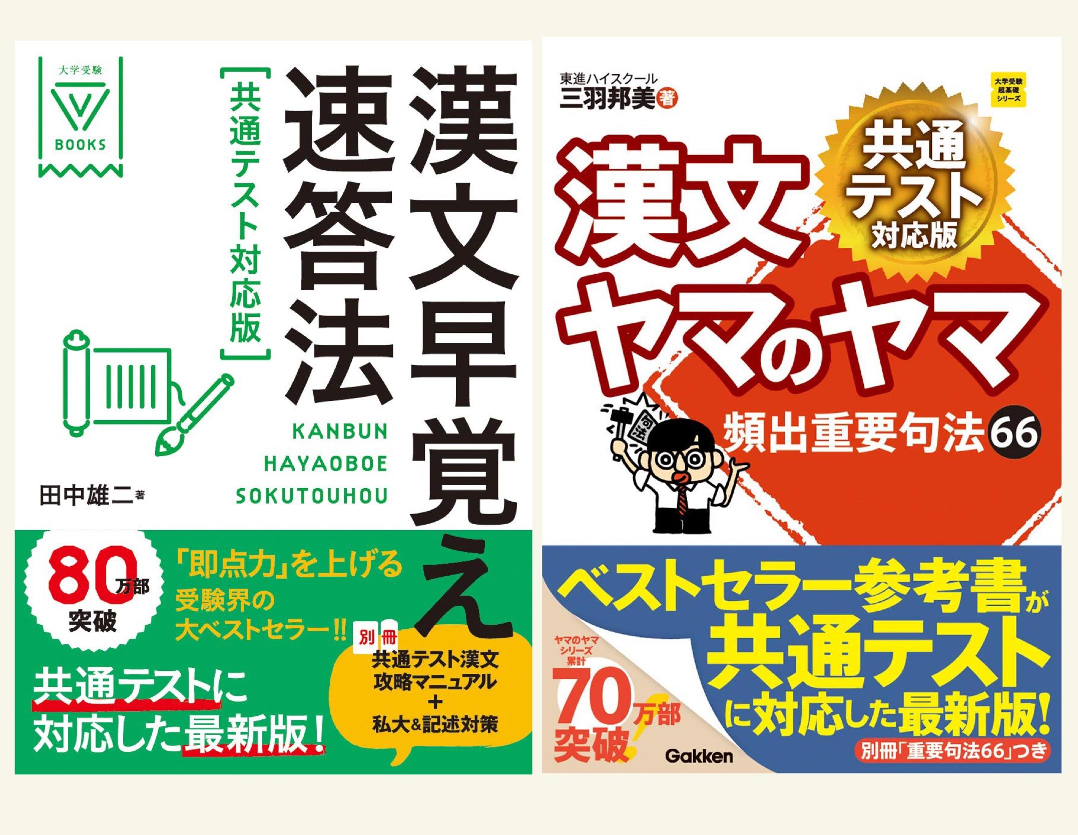 『漢文早覚え速答法 共通テスト対応版』、『漢文ヤマのヤマ 共通テスト対応版』書影
